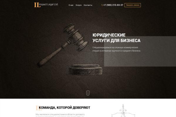 ООО «Импакт Лигал»