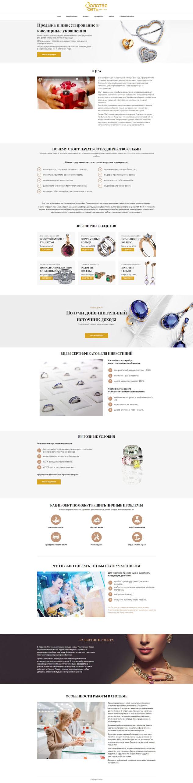 https://28-digital.ru/project/zlotaya-set/