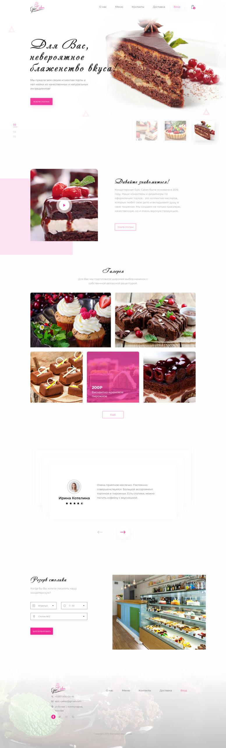 https://28-digital.ru/project/epic-cakes/