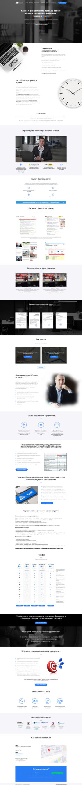 https://28-digital.ru/project/maksim-proshkin/