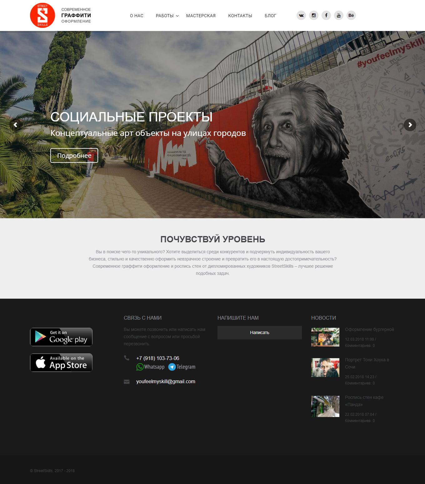 https://28-digital.ru/project/youfeelmyskill/
