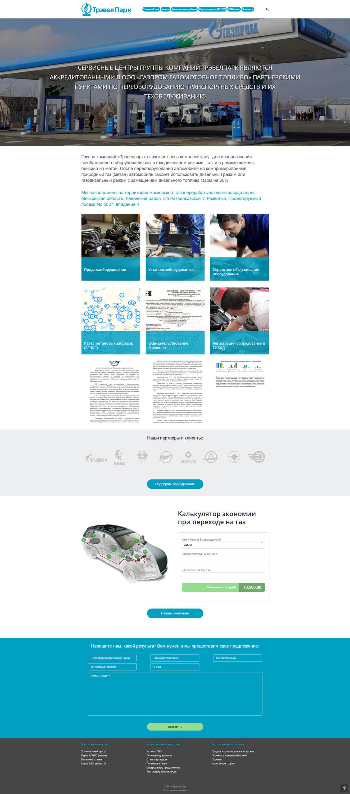 https://28-digital.ru/project/tryevel-park/