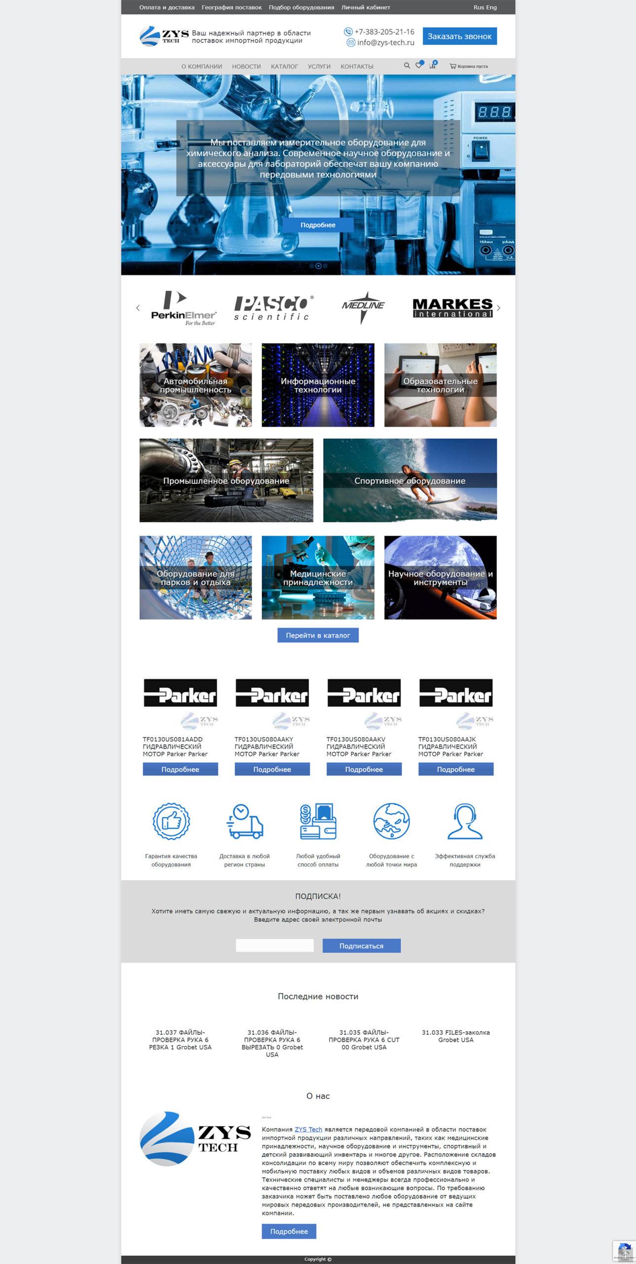 https://28-digital.ru/project/zys-tech/