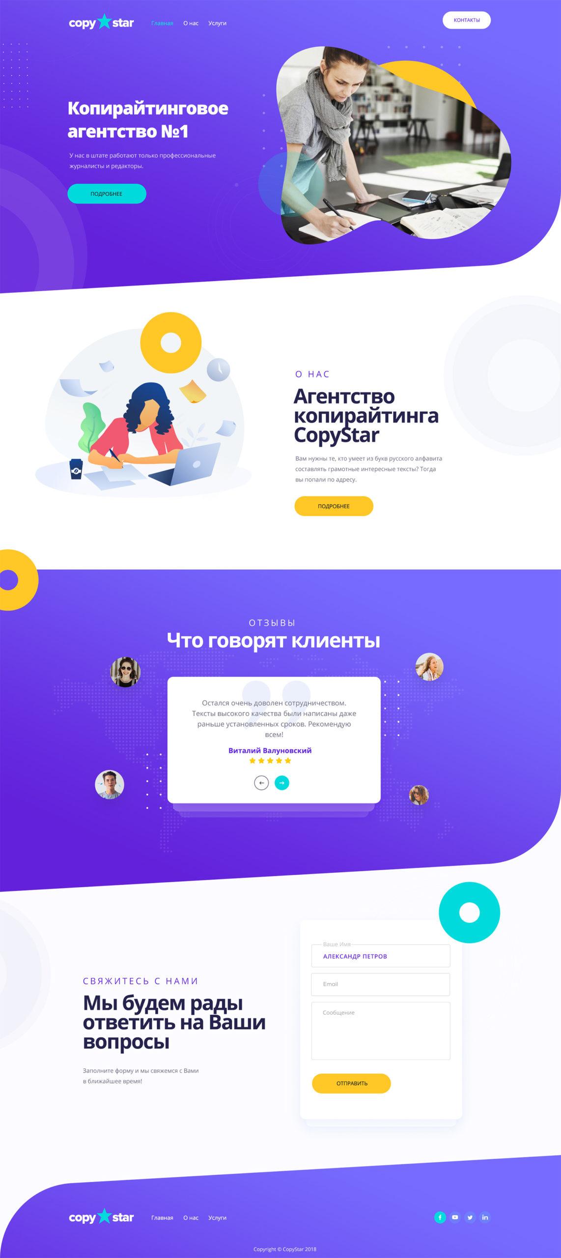 https://28-digital.ru/project/copystar/