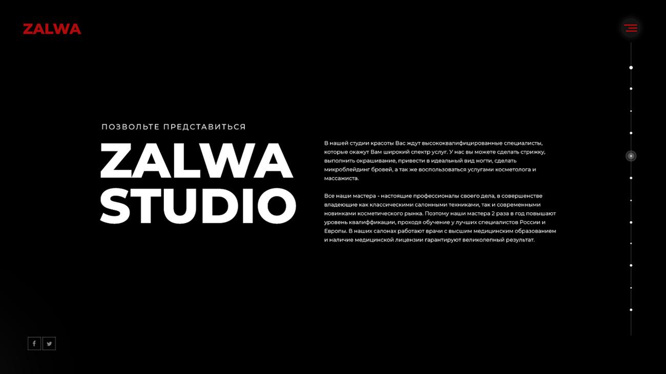 https://28-digital.ru/project/zalwa-studio/